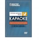 MadBoy DVD-диск караоке Русские народные песни (2)