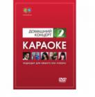 MadBoy DVD-диск караоке Домашний концерт (2)