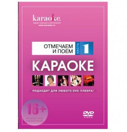 MadBoy DVD-диск караоке Отмечаем и поем