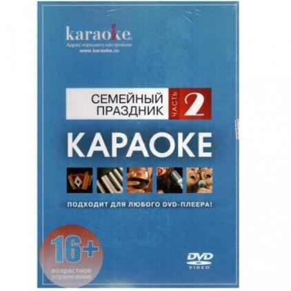 MadBoy DVD-диск караоке «Семейный праздник (2)»