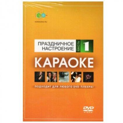 MadBoy DVD-диск караоке Праздничное настроение (ч.1)