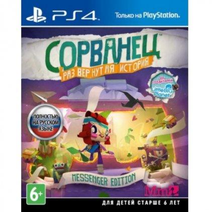 Sony Игра для PS4 Сорванец:Развернутая истор.
