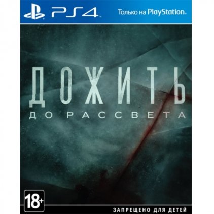 Sony Игра для PS4 Дожить до рассвета,Рус. версия