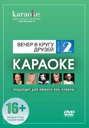 MadBoy DVD-диск караоке Вечер в кругу друзей (2)