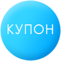 Получите купон на скидку до 10 000 рублей!