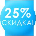 СКИДКИ 25% на акустические системы HECO Music Style