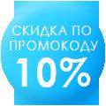 Скидка по промокоду  до 15%