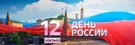 График работы PULT.ru в день России
