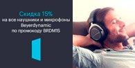 Скидка 15% на все наушники и микрофоны Beyerdynamic по промокоду BRDM15