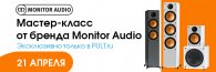 Мастер-класс от бренда Monitor Audio в Pult.ru!