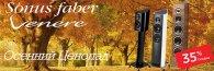 Осенний ценопад - Sonus Faber Venere