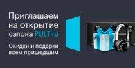Открытие магазина PULT.ru в Москве