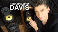 Видеообзор акустики Davis Acoustics Balthus
