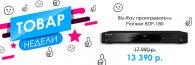 Товар недели - Blu-Ray проигрыватель Pioneer BDP-180