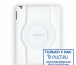 Док-станция iPort LaunchPort AP.4 SLEEVE for iPad 4th Generation white картинка 2